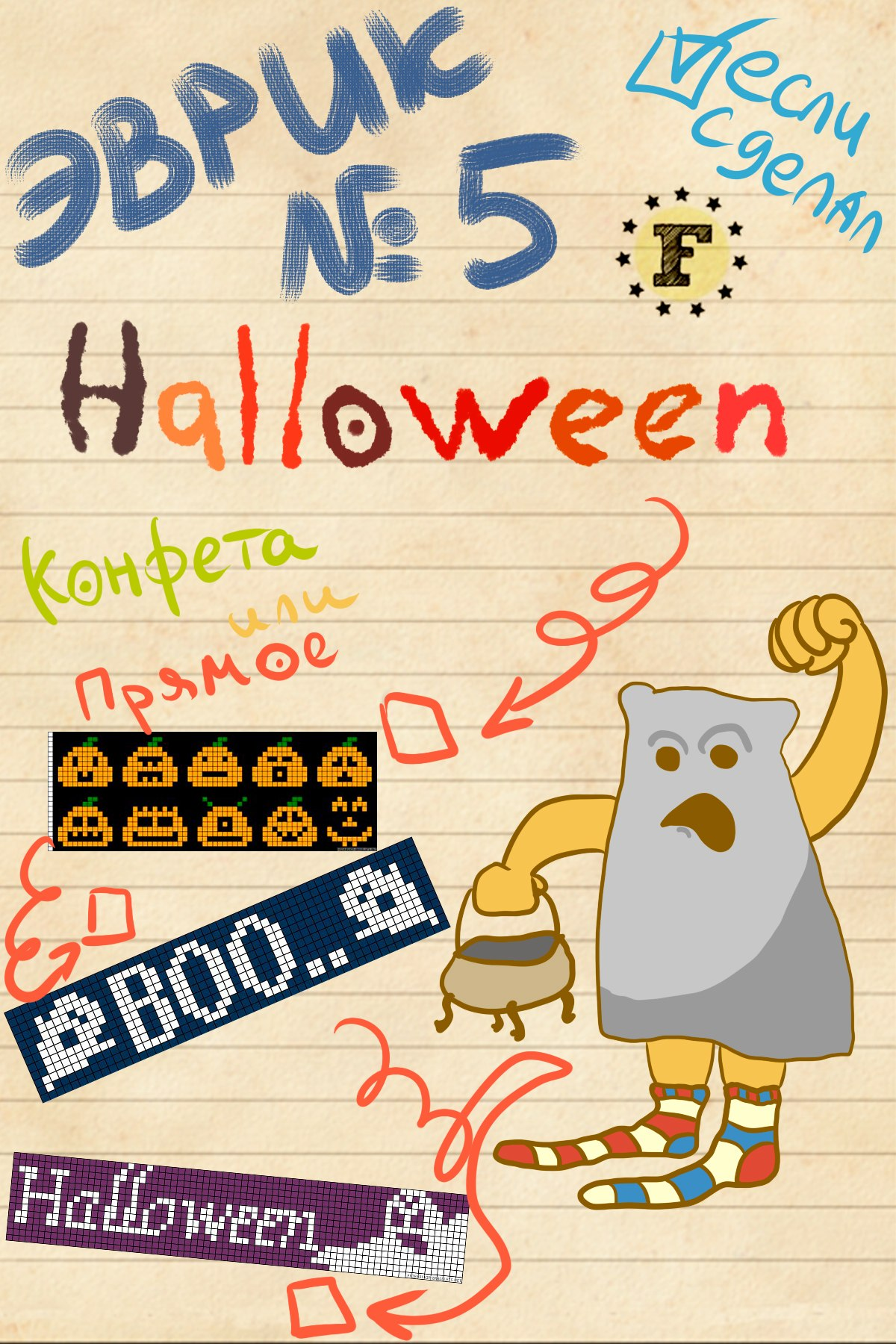 Эврик №5 Хеллоуин