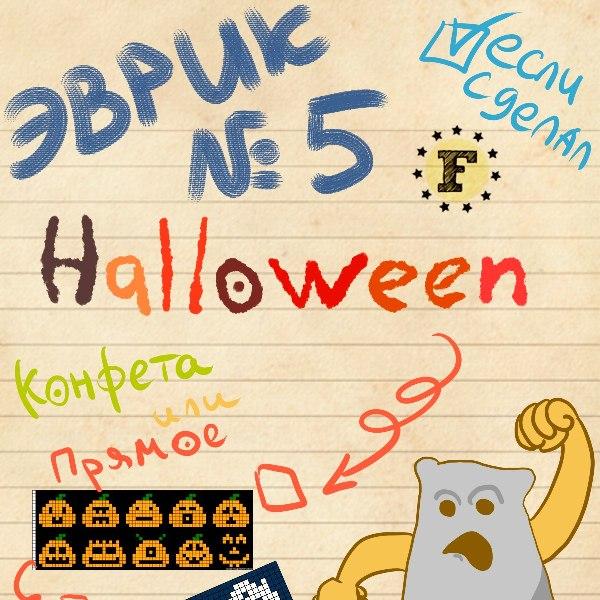 """Эврик №5 """"Хеллоуин"""""""