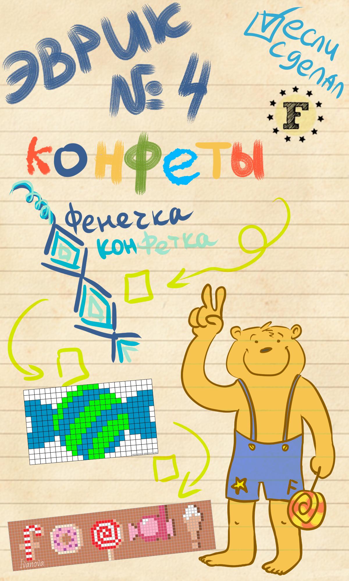 """Эврик №4 - """"Конфеты"""""""