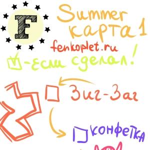 Карта на лето №1
