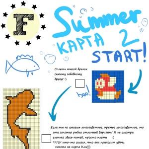 Карта на лето №2