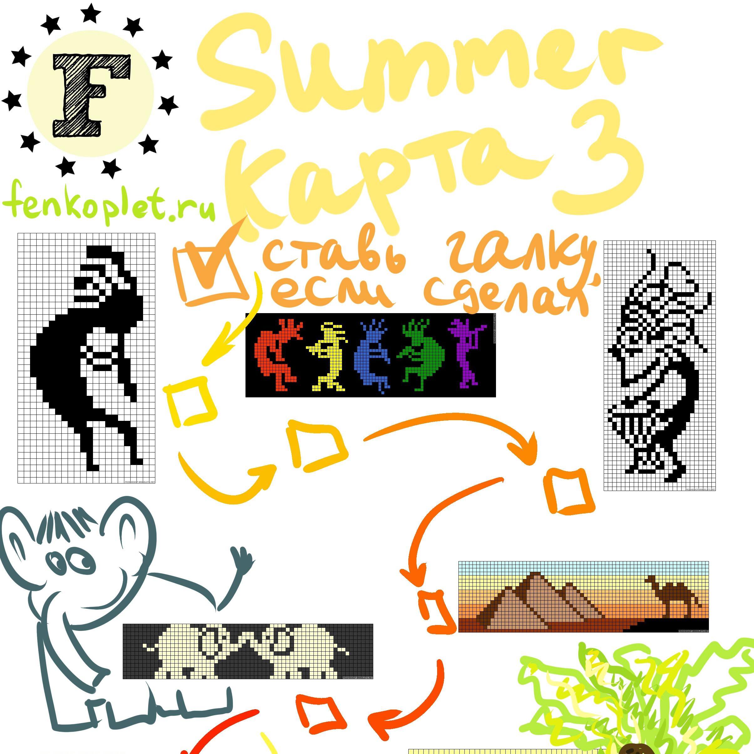 Карта на лето №3