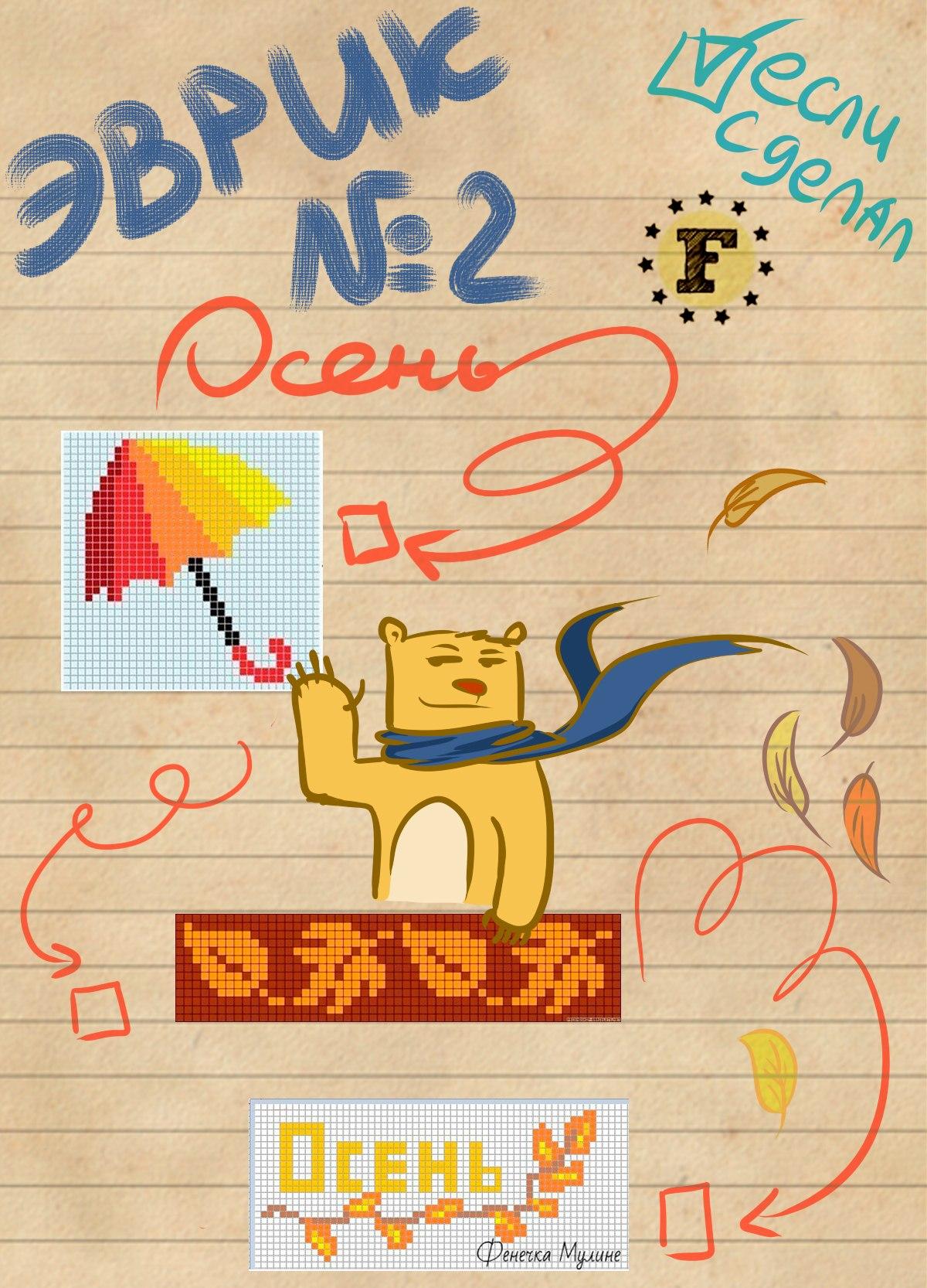 """Эврик №2 """"Осень"""""""