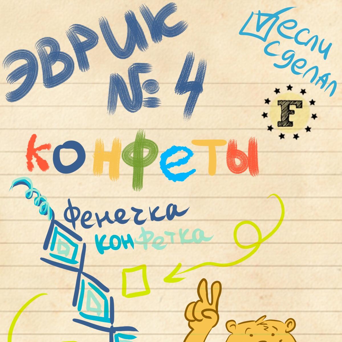 """Эврик №4 """"Конфеты"""""""